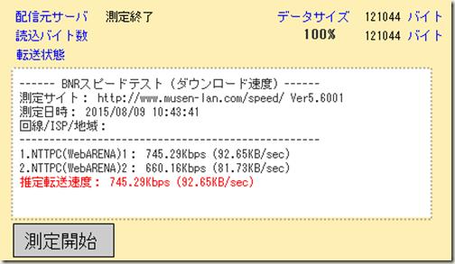 2015-08-09_10h44_08