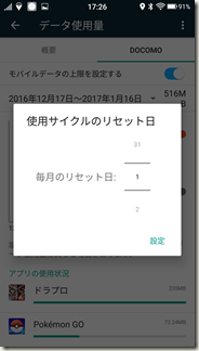 Screenshot_20161227-172659