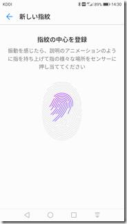 HUAWEI P10 liteの指紋登録