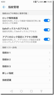アプリのロック設定とアクセス制御