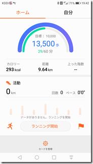 ヘルスアプリ