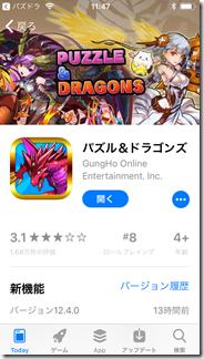 パズドラ App Store