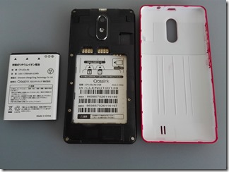 「g06+」の電池パック