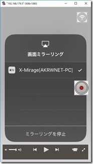 「X-Mirage 2」で録画する