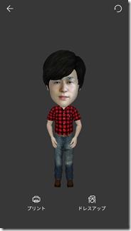 3Dクリエータのドレスアップ