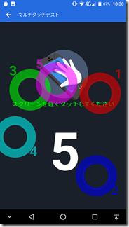 「gooのスマホ g07++」のマルチタッチテスト