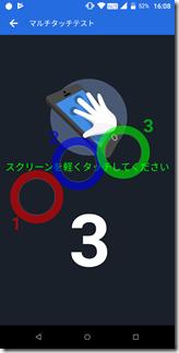 「gooのスマホ g08」のマルチタッチテスト