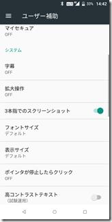 ユーザー補助の設定
