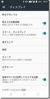 設定→ディスプレイ
