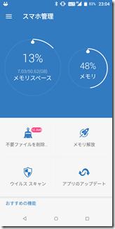 スマホの状態を管理するアプリ