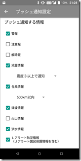 goo防災アプリのプッシュ通知設定