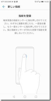 「HUAWEI nova lite 2」の指紋認証
