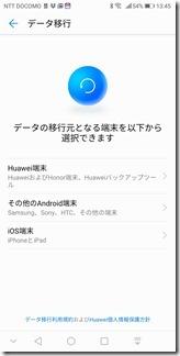 「HUAWEI nova lite 2」iPhoneからデータ移行