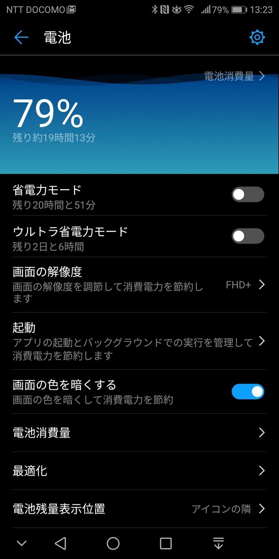 ディスプレイ 暗くする アプリ