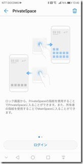 「HUAWEI Mate 10 Pro」のPrivateSpace設定