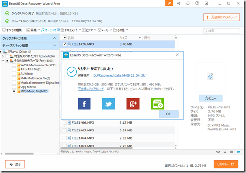「EaseUS Data Recovery Wizard」無料版でも2GB
