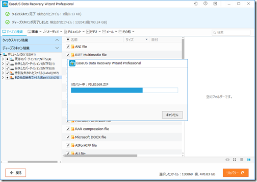 「EaseUS Data Recovery Wizard」でリカバリー