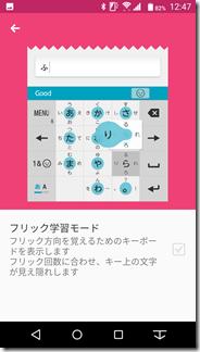 「arrows M04」のフリック学習モード