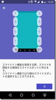 「arrows M04」のスライドイン機能