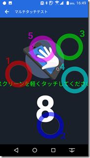 「arrows M04」のマルチタッチテスト