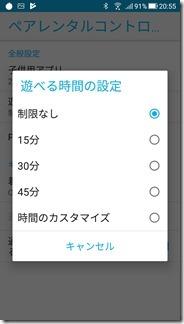 ZenFone 4(ZE554KL)のペアレンタルコントロール