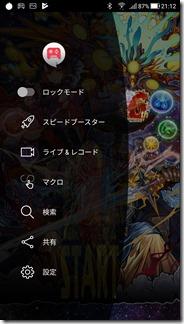 ZenFone 4(ZE554KL)のGame Genie