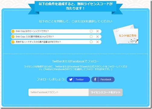 EaseUS Disk Copy Pro 3.0キャンペーン申し込み方法