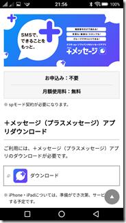 +メッセージ(プラスメッセージ)のダウンロード画面