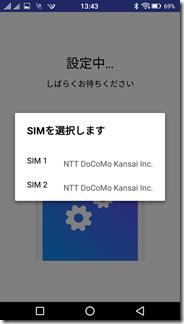 +メッセージ(プラスメッセージ)で認証するSIMの選択