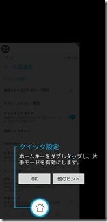 ZenFone 5(ZE620KL)の片手モード