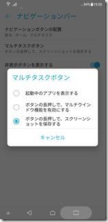 ZenFone 5(ZE620KL)のナビゲーションバー設定
