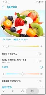 ZenFone 5(ZE620KL)のブルーライト軽減設定