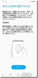 ZenFone 5(ZE620KL)の顔認証