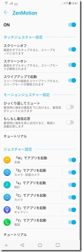 ZenFone 5(ZE620KL)のZenMotion