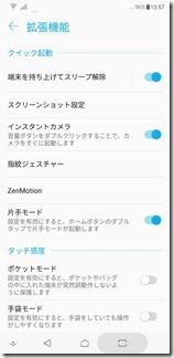 ZenFone 5(ZE620KL)の指紋ジェスチャー