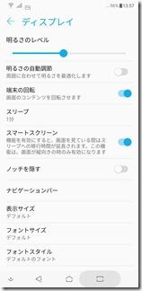 ZenFone 5(ZE620KL)のスマートスクリーン